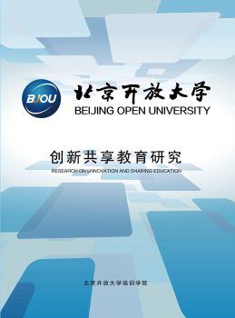 北京开放大学共享教育计划电子书