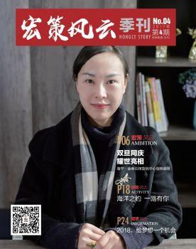 宏策联盟季刊第四期