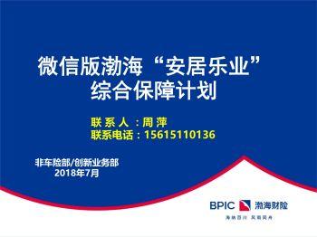 """微信版渤海""""安居乐业""""综合保障计划电子书"""