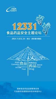 12331守护食品药品安全主题论坛