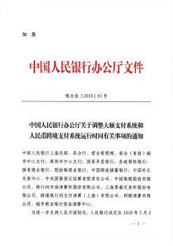 中国人民银行办公厅关于调整大额支付系统和人民币跨境支付系统运行时间有关事项的通知电子画册