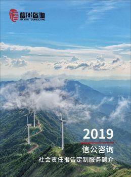 2019信公咨詢社會責任報告定制服務簡介 電子書制作平臺