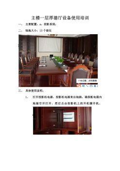 主楼一层厚德厅设备使用培训电子画册