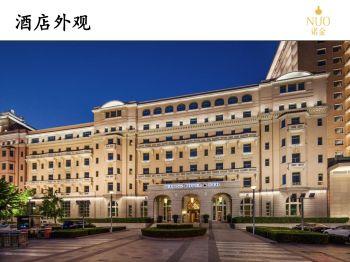 北京饭店诺金婚宴图片电子宣传册