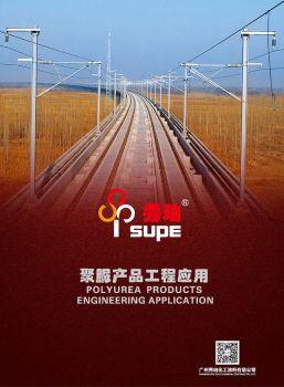 聚脲产品工程应用手册1