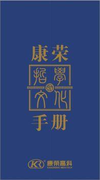康荣高科哲学文化手册 2017版 V.2