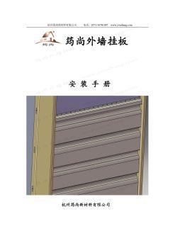 筠尚pvc外墙挂板安装手册