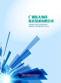 医大协同17楼宣传册方案2,电子期刊,电子书阅读发布