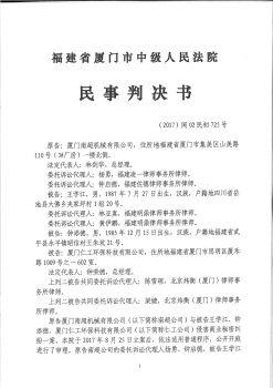 厦门南超机械VS王学江、钟添德、厦门仁工环保侵害商业秘密案一审判决书电子画册