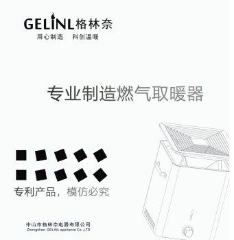 格林奈燃气取暖器产品展示双页展示宣传画册