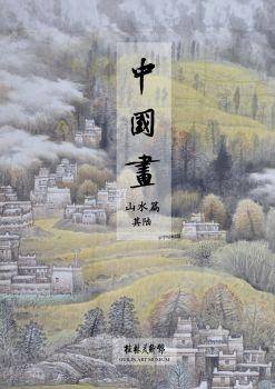 中国画山水其六 电子书制作软件