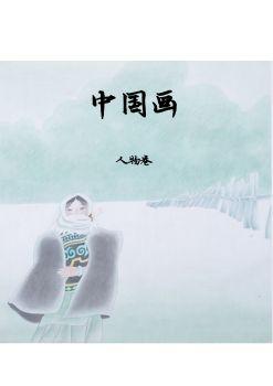 中国画人物杂画 电子书制作软件