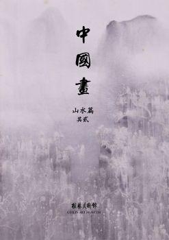 中国画山水其二 电子书制作平台