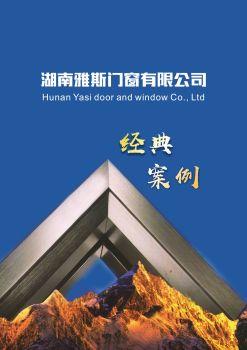 湖南雅斯门窗经典案例电子画册