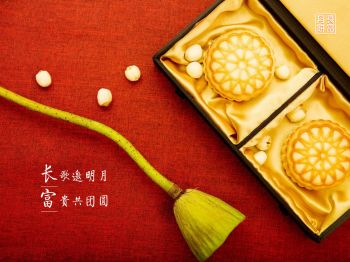 长富宫饭店特色月饼介绍电子画册