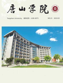 《唐山学院》21期电子杂志