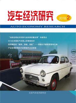 汽车经济研究新下