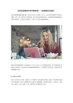 好用的视频制作软件哪里找?(短视频创作福利)宣传画册