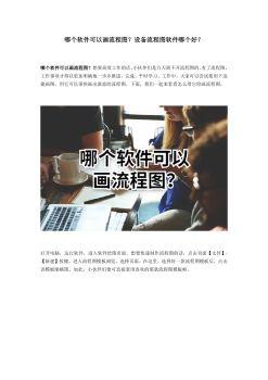 哪个软件可以画流程图?设备流程图软件哪个好?电子画册