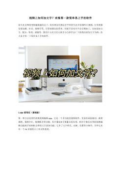 视频上如何加文字?求推荐一款简单易上手的软件电子杂志