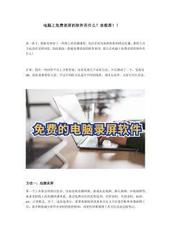 电脑上免费录屏的软件有什么?求推荐!!宣传画册