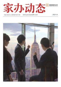 家办动态-2021.06-承裕电子杂志