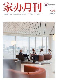 家办月刊-2021.06-知行