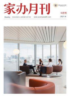 家办月刊-2021.06-瀚风