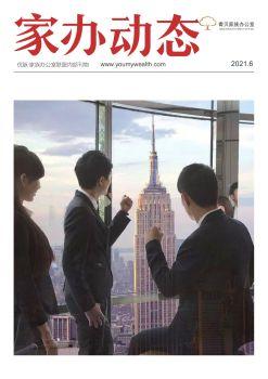 家办动态-2021.06-青贝电子杂志