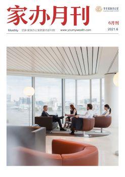 家办月刊-2021.06-华丰
