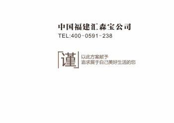 中国福建汇森宝公司电子画册