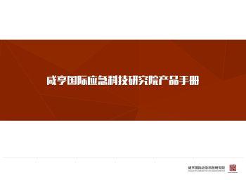 咸亨国际应急科技研究院产品手册