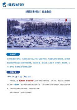 新疆深冬喀湖7日游(新疆段飞机)电子画册