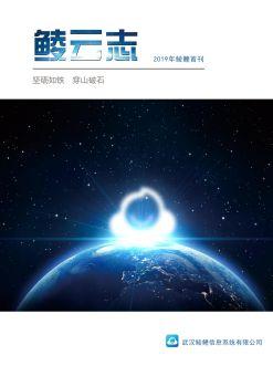 《鲮云志》鲮鲤企业文化内刊(首刊) 电子杂志制作平台