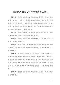 电竞酒店消防安全管理规定(试行)(1)电子画册