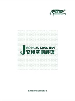 交换空间-装修白皮书宣传画册