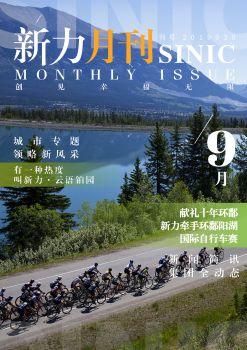 《新力月刊》-2019/09 电子书制作平台