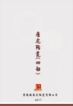 唐龙陶瓷纪念盘定做宣传画册