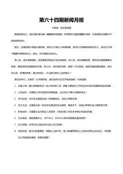 譯國譯民六十四期企業內刊