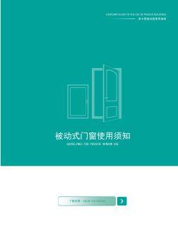 被动式门窗使用须知电子画册