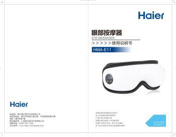 HMA-E11眼部按摩仪说明书(最终版宣传画册