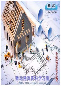 致远建筑资料员培训学习室(内含学员简历、生活照、学习室简介)电子画册