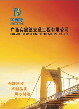广西实鑫德交通工程有限公司电子画册