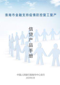 淮南市金融支持疫情防控复工复产信贷产品手册