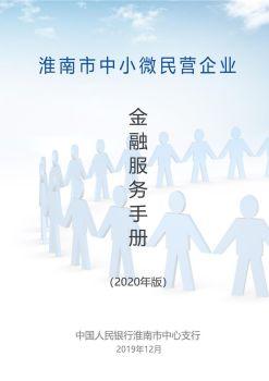 淮南市中小微民营企业金融服务手册(2020年版)