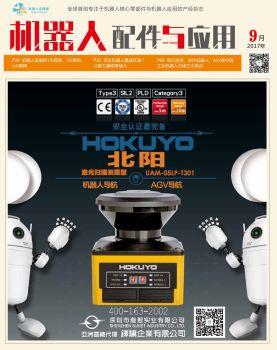 《机器人配件与应用》9月刊