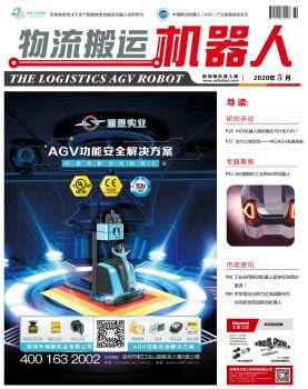 《物流搬运机器人》2020年5月刊 电子书制作软件