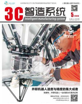 《3C智造系统》5月刊