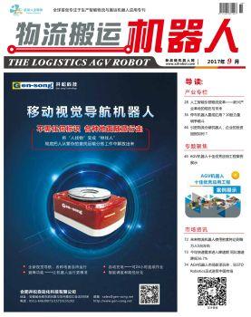 《物流搬运机器人》9月刊,翻页电子画册刊物阅读发布