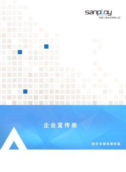 三策科技画册 电子杂志制作平台